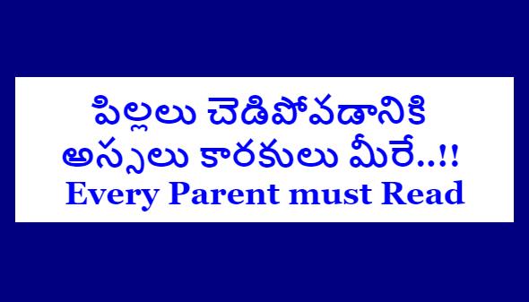 *పిల్లలు చెడిపోవడానికి అస్సలు కారకులు మీరే..!!* Every Parent must Read/2019/09/Important-message-to-parents-every-parent-must-read.html