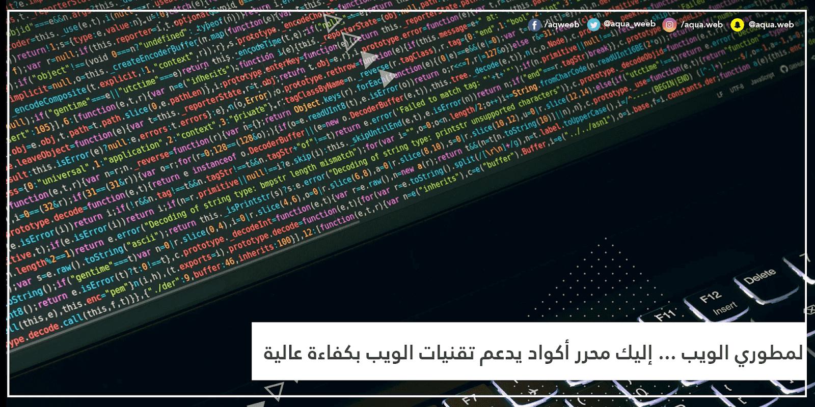 لمطوري الويب ... إليك محرر أكواد يدعم تقنيات الويب بكفاءة عالية