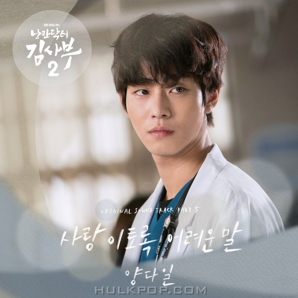 YANG DA IL – Dr. Romantic 2 OST Part.5