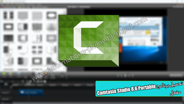 تحميل برنامج Camtasia Studio 8.6 Portable نسخة محمولة مفعل