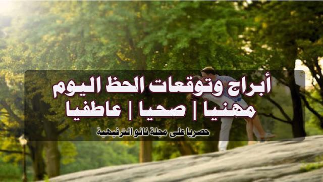 توقعات ميشال حايك اليوم الثلاثاء 31/3/2020