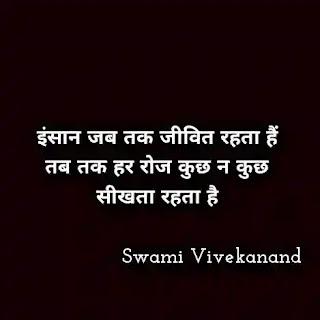 Swami vivekanamd ke best vichar in hindi