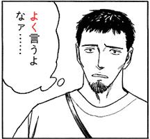 よく言うよなァ quote from manga Historie ヒストリエ (chapter 4)