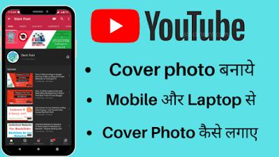 Youtube cover photo kaise banaye - easy step