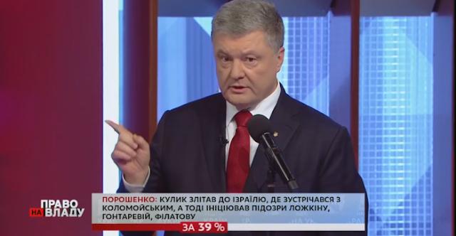 После озвученных угроз Порощенко в прямом эфире, букмекеры изменили ставки (Видео)