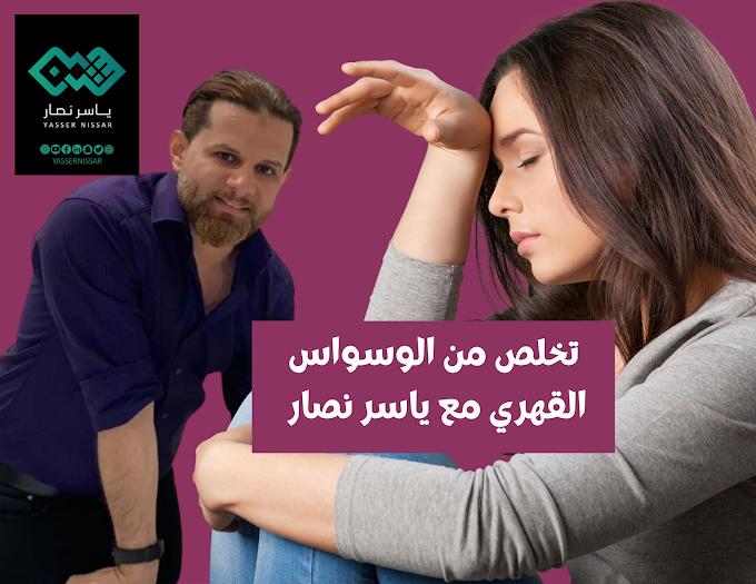 افضل دكتور لعلاج الوسواس القهري في جدة ياسر نصار  للحجز 0557373131