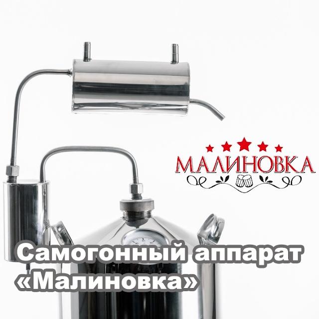 Самогонный аппарат «Малиновка»
