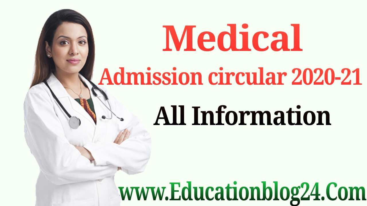 Medical (MBBS) admission circular 2020-21 All Information | মেডিকেল ভর্তি বিজ্ঞপ্তি ২০২০-২০২১