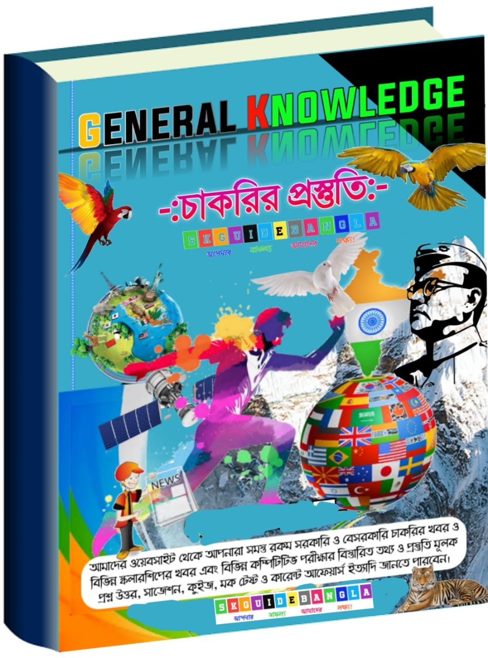জেনারেল নলেজ বই পিডিএফ। General knowledge Book Pdf in Bengali free download