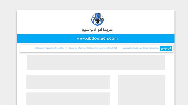 شريط أخبار احترافي يعرض جميع التدوينات الأخيرة