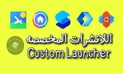 تطبيقات تخصيص واجهة اندرويد Custom Launcher