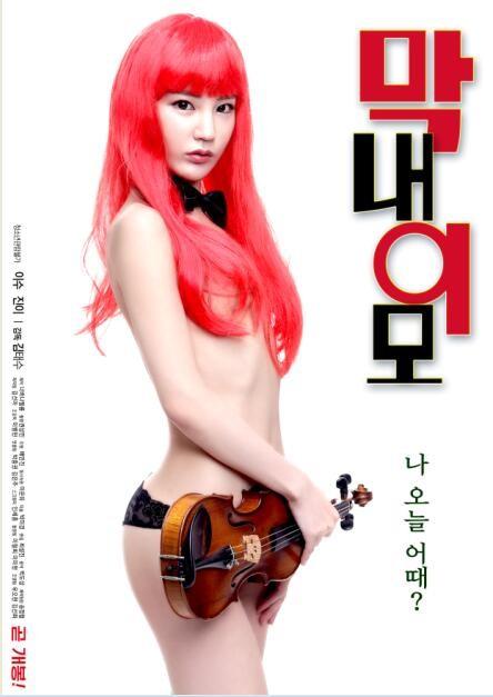 Youngest Aunt Full Korea Adult 18+ Movie Online