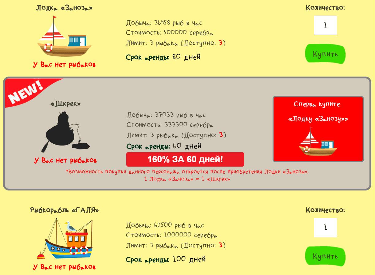 Инвестиционные планы Веселые рыбаки 4