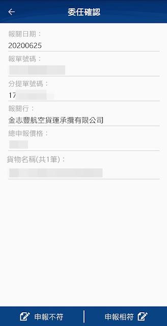 京東 臺灣 購物和物流追蹤心得分享2 - 618又買了臺手機 Oneplus 8 (1+8)