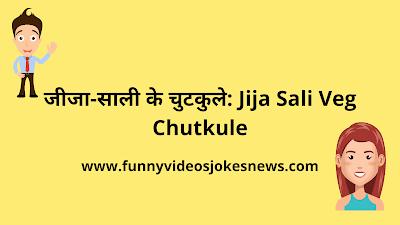 जीजा-साली के चुटकुले: Jija Sali Veg Chutkule