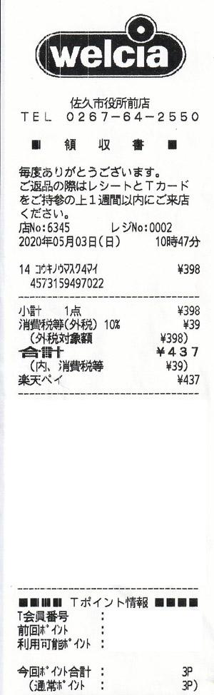 ウエルシア 佐久平役所前店 2020/5/3 マスク購入のレシート