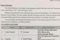 लोकसभा चुनाव: 182 भाजपा उम्मीदवारों की पहली सूची जारी, काशी से मोदी, गांधीनगर से अमित शाह