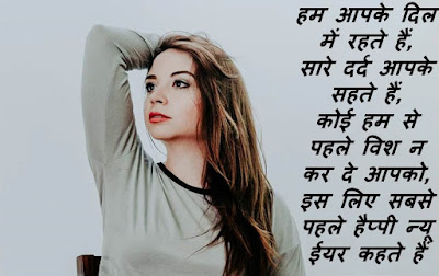 Naya Saal Shayari