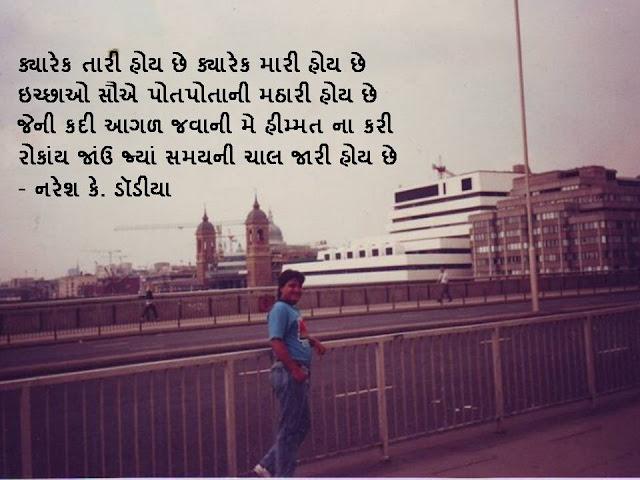 क्यारेक तारी होय छे क्यारेक मारी होय छे - Gujarati Muktak By Naresh K. Dodia