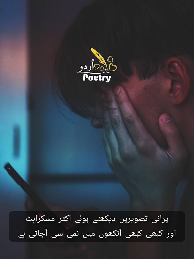 Urdu Sad Poetry - پرانی تصویریں دیکھتے ہوئے اکثر مسکراہٹ