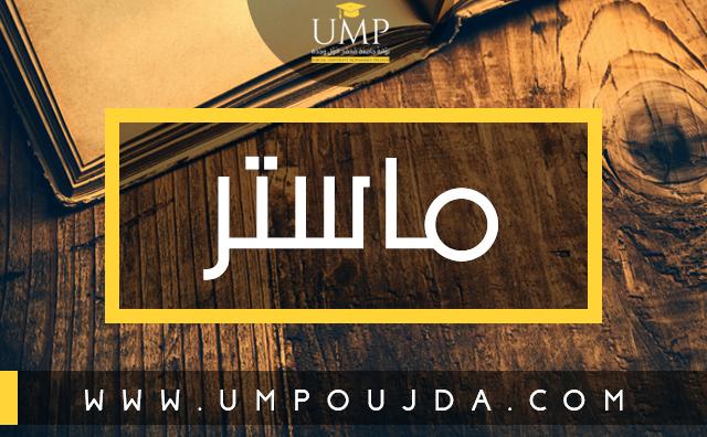 مدرسة الملك فهد العليا للترجمة - طنجة : ماستر الترجمة الشفوية 2018/2019