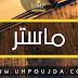 مدرسة الملك فهد العليا للترجمة - طنجة : مباراة ولوج مسالك الترجمة التحريرية 2018/2019