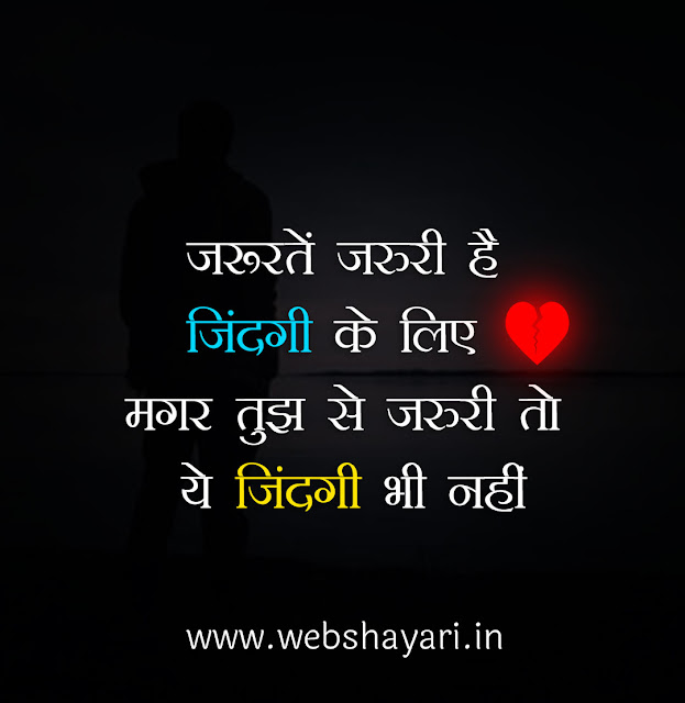 sad status hindi wale