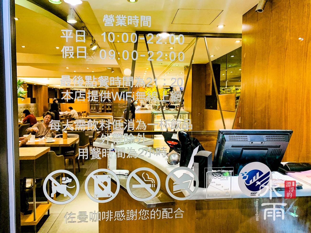 佐曼咖啡Jumane Cafe|營業時間