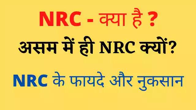 NRC Kya Hota Hai?