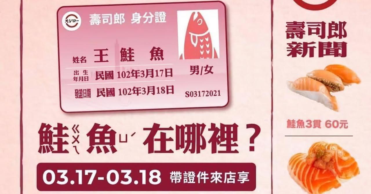 為了免費吃壽司郎鮭魚|台南已有八人改名「鮭魚」