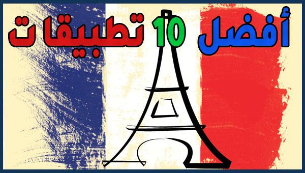 أفضل 10 تطبيقات لتعلم اللغة الفرنسية للمبتدئين في عام 2020