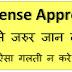 Adsense Approval, ऐसा गलती न करे. इसे जरुर जान ले.
