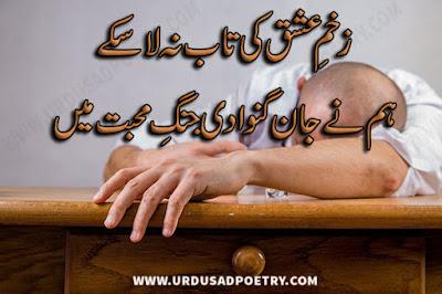 Zakham-E-Ishq Ki Taab Na La Sakay