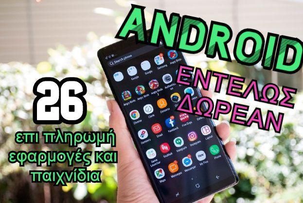26 επί πληρωμή Android εφαρμογές και παιχνίδια, δωρεάν για λίγες ημέρες