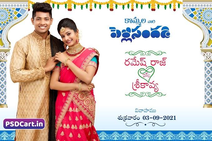 Telugu Simple wedding Banner PSD Design Download