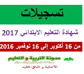 تسجيلات شهادة التعليم الابتدائي 2017 بداية من  16 اكتوبر cin.onec.dz