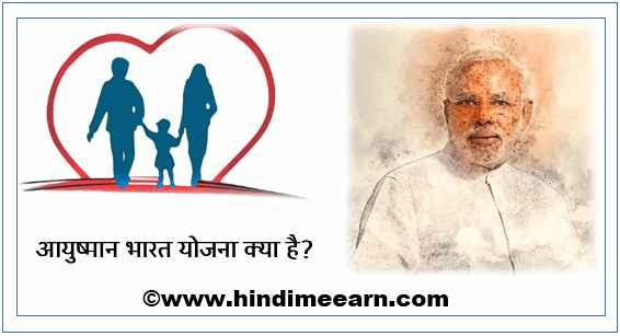 आयुष्मान भारत योजना क्या है