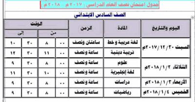 جدول امتحانات نصف العام 2018 المرحلة الأبتدائية