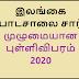 பாடசாலை புள்ளிவிபரவியல் 2020