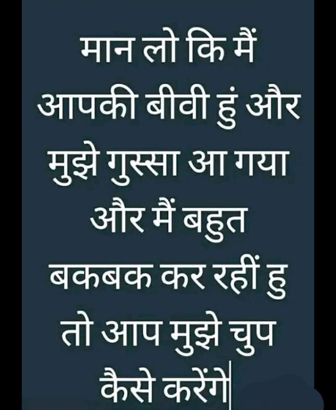 Pati patni ki jokes - Latest pati patni jokes in Hindi Pati patni jokes in