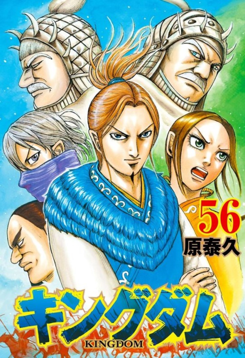 Kingdom Manga Volume 56 Cover