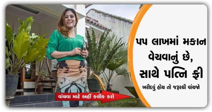 Buy-55-lakh-ruppes-House-and-Get-wife-Free,viniliya,Maru Gujarat,INN Gujarati,Gujarati-News,Live-Gujarati-News,National Update,internationalnews