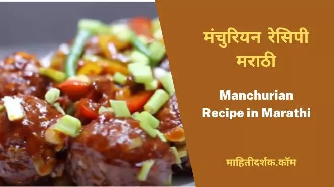 Manchurian Recipe in Marathi