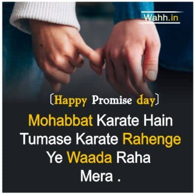Happy 2021 Promise Day Quotes In Hindi