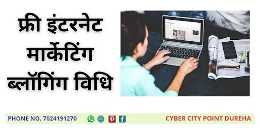 free internet marketing blogging vidhi