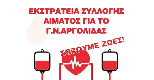 Αργολίδα: Εκστρατεία συλλογής αίματος σήμερα στο Άργος