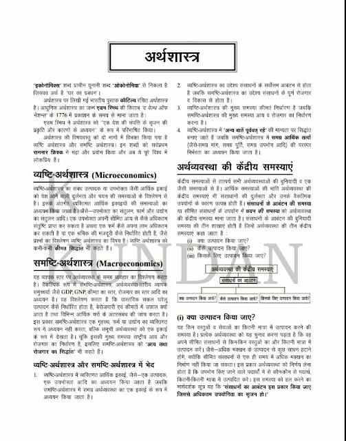 Economics : For UPSC Exam Hindi PDF Book