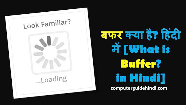 बफर क्या है? हिंदी में [What is Buffer? in Hindi]
