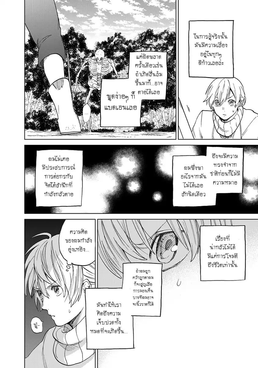 อ่านการ์ตูน Saihate no Paladin ตอนที่ 4 หน้าที่ 8