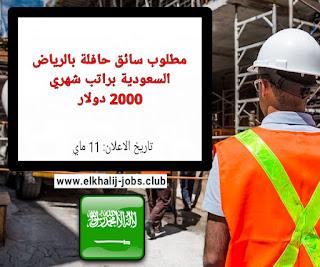 وظائف السعودية - مطلوب سائق حافلة بالرياض براتب شهري 2000 دولار